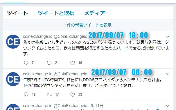 2017-09-07_アルトコイン交換所「CoinExchange」吹っ飛ぶ