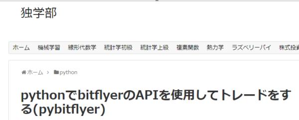 ◎_◎] bitcoin BOT for 「bitflyer, BITMEX & etc」 by 「python,node